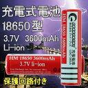 バッテリー 充電式 高性能 18650 リチウムイオンバッテリー(3.7V 3600mAh)18650 充電池 電池 18650 リチウム プロテクト機能付き ...