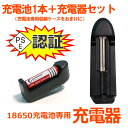 【全国送料無料】18650 リチウムイオンバッテリー 充電池1本 充電器セット Li-Ion リチウムイオン充電池 マルチ充電器 18650型対応 家庭電源用 AC100-240V 18650充電器 収納ケースおまけ(CHG-01C-SET)