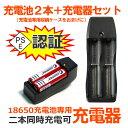 18650 リチウムイオンバッテリー 充電池2本+充電器セット 二本同時充電可 Li-Ion リチウムイオン充電池 2本用充電池 マルチ充電器 18650型対応...