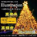イルミネーション ライト 飾りライト クリスマス商材 LED イルミネーション クリスマス LEDライト 30m 500球 ゴールド クリスマスツリーの電飾 コ...