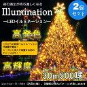 【2個セット】LED イルミネーション 屋外 おしゃれ 30M 500球」防水 クリスマスツリー 電...