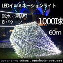 「期間限定・20%OFF」LED イルミネーション ライト 1000球 60m LED電飾 ゴールド RGB クリスマスシーズン ストレートライト パーティー用...