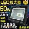 GOODGOODS 投光器 led COBタイプ LED 投光器 スタンド 50W 超爆光 500W相当 5500LM LEDワークライト 高輝度 広角照射 LEDライト 省エネ・防塵・防水 昼白色 バックライト ステージ 看板照明 アウトドア 家庭用コンセントでOK!(CO50-ZB) 05P29Aug16