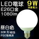 【送料無料】led 電球 9W 80W形相当 E26口金 1080ルーメン 広角タイプ 300度 昼白色 光の広がるタイプ LEDライト LEDボール電球 ペン...