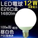 LED 電球 12W 100W形相当 E26口金 LEDボール電球 ペンダントライト 蛍光灯 シーリングライト 1480ルーメン 昼白色 広角タイプ 300°発光 高輝度(dq12-01)