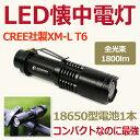 懐中電灯 led 強力 1800lm 充電式 ハンディライト フラッシュライト 自転車ライト LED
