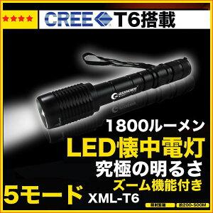 懐中電灯LED充電式強力ズームフラッシュ米国CREE社製XML-T6防水