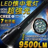 懐中電灯 led 強力 最強 LED 充電式 cree LEDライト 登山 野外 ハンディライト フラッシュライト 米国CREE社製XML-T6*7 鉄道巡視 夜間の警備 防災グッズ(T7-D3X)