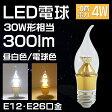 LED 電球 e26・e12口金 30W形相当 4W E26 300ルーメン LEDシャンデリア電球 ペンダントライト シーリングライト 電球 ソケット おしゃれ 照明 ライト 昼白色・電球色 高輝度(FD-27)