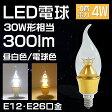 LED 電球 LEDシャンデリア電球 4W 口金e26・e12 30W形相当 4W 室内照明 300ルーメン ペンダントライト シーリングライト 電球 ソケット おしゃれ 照明 ライト 昼白色・電球色 高輝度 省エネ (FD-27) 05P03Dec16