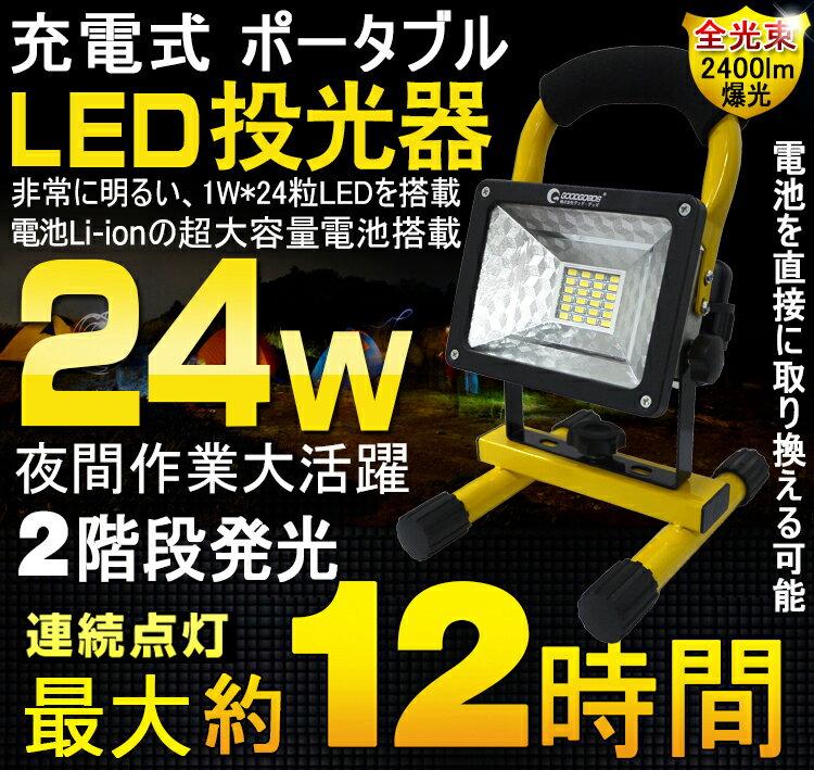 【父の日 ギフト】ライトアップ 投光器 led 充電式 釣り コードレス投光器 200W相…...:goodgoodsy:10001934