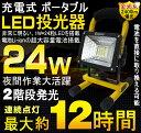 投光器 led 充電式 コードレス投光器 200W相当 投光器 スタンド 屋外 照明 ポータブル投光