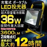 �ڥݥ����5�ܡ�GOODGOODS ����� led ���ż� 3600LM LED ����� 36w 300W���� �ɿ塦�л� ������� ���� ���� �ݡ����֥������ LED�饤�� ���ޥ饤�� ����� ����饤�� �طȼ� ���� � ������ ����� ���Ӽ� ��־� (GH36-1)05P29Jul16