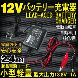 12V蓄電池用充電器 最大DC13.8V 1A 12V専用バッテリー バッテリーチャージャー スノーモービル充電器 12V充電器 DC12V専用 密閉式バッテリー 大型にも対応バイク用 HE-03