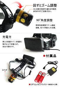 充電式ヘッドライト米国CREE社製XML-T6チップサーチライトズーム機能付き防水