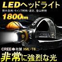 【1年保証】最新型 LED充電式ヘッドライト ズーム機能付き 地震防災用品 1800LM 強力な光量で省エネ!!
