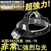 ヘッドライト 登山 充電式 cree ヘッドランプ LED ヘッドライト 防水 米国CREE社製 XML-T6 充電機 リチウムイオンバッテリー付 サーチライト 1800ルーメン 角度調節可 ストロボ機能付き(HL80)