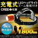 ヘッドライト led 登山 cree LEDライト 防水 強力 ヘッドランプ LED ズームヘッドライト 充電式 LED 角度調整可 米国CREE社製 XML-...