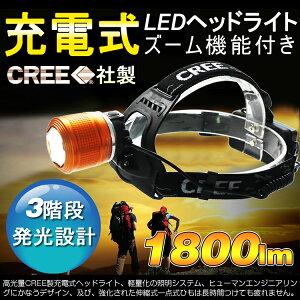 �إåɥ饤�ȣ̣ţ��ɿ��л����Ϸ��ѽ��ż��̣ţĥإåɥ饤��LED�������饤�ȥإåɥ���/������/�ʥ���������/��������/LED�饤�ȡ��ƹ�CREE����XML-T6�ۡڽ��Ŵ�/������।����Хåƥ�աۡ�10W�ۡ�80W������1800�롼���HL80