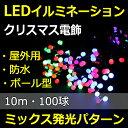 LED イルミネーション ライト 10m 100球 RGB 防滴 LED クリスマス商材 パーティ用電飾 クリスマス ライト 店舗用 デコレーション 飾り 屋内...