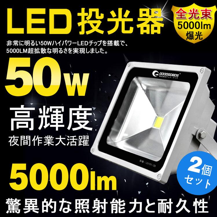 【2個セット】投光器 led 50w 500w相当 LED スタンド LEDサーチライト …...:goodgoodsy:10000987
