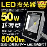 GOODGOODS ����� led 50W Ķ���� 500w���� 5000�롼��� ����� ���� LED������1ǯ�ݾڡ�LED ����� ������� ����� ���Ӽ� ����� led ���� ����� �ɿ�ù� LED �������饤�� �ʥ��� AC100V ������ ������ ��־��� �������� ������� LD103