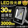 作業灯 led 30W 300W相当 LED ワークライト 作業ライト 夜間作業 3000ルーメン 投光器 AC100V led 屋外 広角 防塵防水仕様 スポットライト 集魚灯 駐車場灯 屋外 照明 LEDライト 多用途 (LD105)