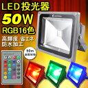 【全国送料無料】投光器 led 50W イルミネーション 16色 RGB イルミネーション リモコ
