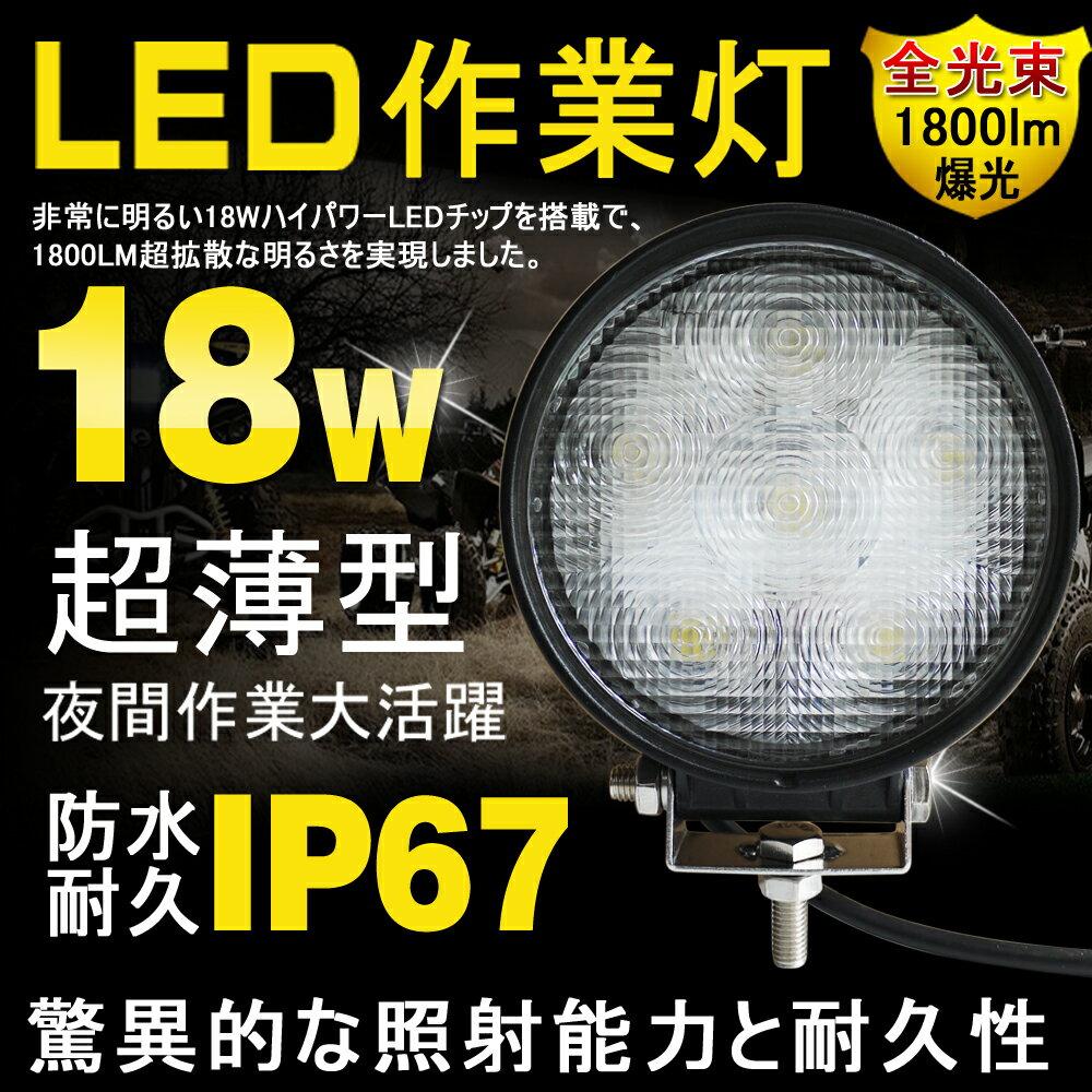 LED 作業灯 18W 180W相当 超薄型 12V〜24V対応 1800LM LEDワー…...:goodgoodsy:10001944