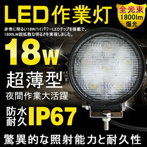 LED作業灯1800LMIP67防水等級180W相当DC12-24V対応防犯防災グッズ