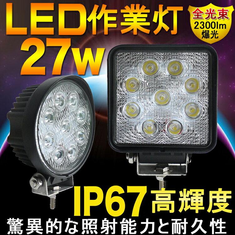 27W作業灯 LED 12V LED作業灯 LEDワークライト サーチライト 9連 DC1…...:goodgoodsy:10001266