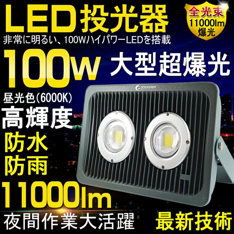 【送料無料】投光器 led 100w 11000ルーメン 1000W相当 防水 屋外 LE…...:goodgoodsy:10001786