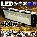 最新型 LED 投光器 スタンド 投光器 led 400W 38500ルーメン 超爆光 水銀灯1600W相当 昼光色 広角 防犯灯 水銀灯代替 LEDライト L...