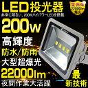 【送料無料】投光器 led 200w 22000LM 防水 2000W相当 LED 投光器 スタンド 広角 LED