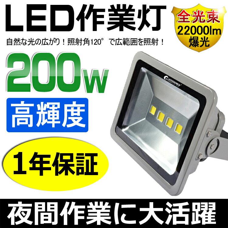 作業灯 led 100v 作業ライト 200w 2000W相当 22000LM イカ釣り …...:goodgoodsy:10001778