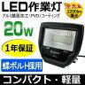 作業灯 led 20W 200w相当 作業ライト led ワークライト 2200ルーメン 夜間作業 工事現場 夜間照明 投光器 led 屋外 LEDライト サーチライト 看板灯 集魚灯 キャンプ アウトドア ナイター照明(LD75-X) 05P03Dec16