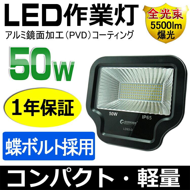 作業灯 led 50W 500w相当 作業ライト led ワークライト 5500ルーメン 夜間作業 工事現場 夜間照明 投光器 led 屋外 LEDライト サーチライト 看板灯 集魚灯 キャンプ アウトドア ナイター照明(LD93-D)