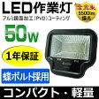 作業灯 led 50W 500w相当 作業ライト led ワークライト 5500ルーメン 夜間作業 工事現場 夜間照明 投光器 led 屋外 LEDライト サーチライト 看板灯 集魚灯 キャンプ アウトドア ナイター照明(LD93-D) 05P03Dec16