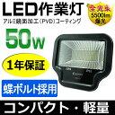 作業灯 led 50W 500w相当 作業ライト led ワ...