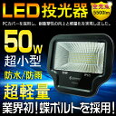 投光器 led 50W 500w相当 5500LM LED 投光器 スタンド 投光器 led 屋外 照明 AC100V 投光器 LEDライト スポットライト ス...