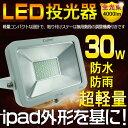 薄型 作業灯 led 30W 300w相当 LED ワークラ...
