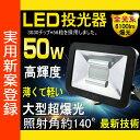 新作発表 LED 投光器 50W 500W相当 極薄型 6100ルーメン LED 投光器 スタンド 投光器 屋外 ハロゲン代替品 2mコード付き 広角140度 昼..