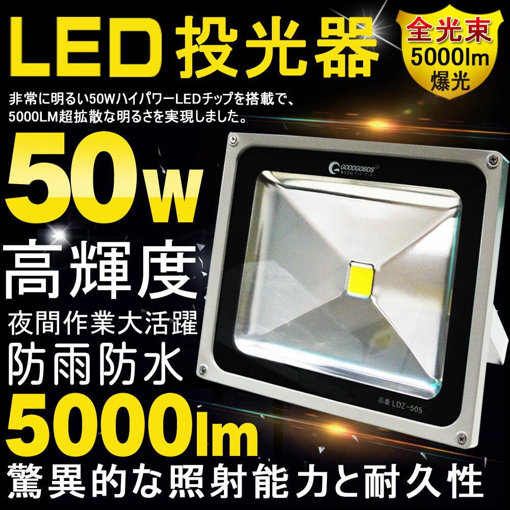 LED 投光器 50w 500W相当 屋外 防水 スタンド led 照明 広角 AC85V…...:goodgoodsy:10000933
