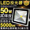 LED 投光器 50w 500W相当 屋外 防水 スタンド led 照明 広角 AC85V?265V