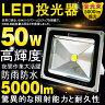 LED 投光器 50w 500W相当 屋外 防水 スタンド led 照明 広角 AC85V〜265V対応 高輝度 屋外 照明 看板灯 灯光器 投光機 駐車場灯 野球場 野球練習 作業灯 アウトドア(ldz-505) 05P03Dec16