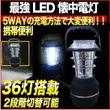 �ڥݥ����5�ܡ�GOODGOODS LED ��� �����顼���ż� ��� �����顼 �饤�� �����ȥɥ� ���� �����顼��� ������ LED��� �ϥ�ǥ��饤�ȡڥ����ʥ��LED�����ԥ饤��/����ѥ饤��/�ɺҥ��å���36����5WAY���š�LS36��05P29Jul16