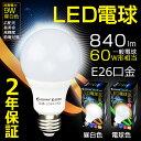 LED 電球 e26 60W形相当 照明ライト 840lm 昼白色 電球色 長寿命 省電力 広配光