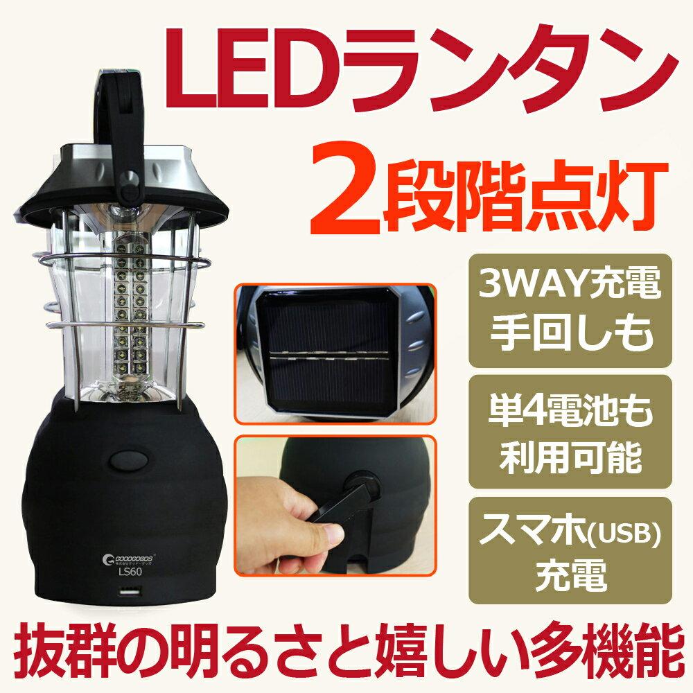 【父の日 ギフト】懐中電灯 led 充電式 ランタン 62灯 ランタン LED 屋外 照明…...:goodgoodsy:10001532