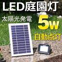 LED ソーラーライト 屋外 おしゃれ 5W 50W相当 ソーラー充電 ガーデンライト 防犯ライト ...