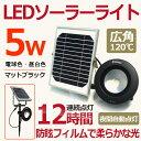 投光器 led 充電式 5W ソーラー充電 太陽光発電 工事不要 LEDライト 50W相当 ソーラー...